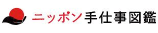ニッポン手仕事図鑑世田谷オフィス