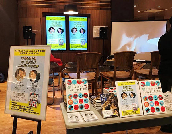 特別イベント【子どもたちに今、伝えたい日本の手仕事】の会場の写真