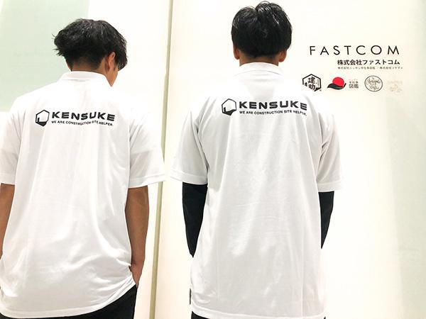 新しいポロシャツを着ている建助メンバーの背中の写真